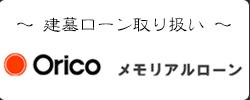 桜城石材興業